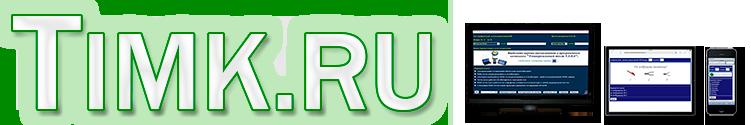 Timk.ru - программный комплекс для универсального тестирования
